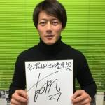 ギラヴァンツ北九州 GK 中山開帆選手 来院!