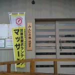 熊本被災地訪問ボランティア