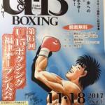 第6回U-15ボクシング 福津オープン大会