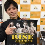 RISE WEST 試合案内