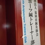 福岡市ミックスバレーボール夏季大会 トレーナー活動