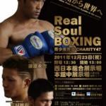 Real Soul Boxing vol.47