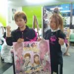 日本初の姉妹プロボクサー山田姉妹