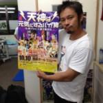 九州プロレス 田中 純二選手 来院