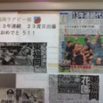 全国高校ラグビー大会 福岡予選