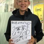 ラグビー日本代表 藤田 慶和選手 来院!