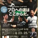 アビスパ福岡プロフェッショナルキャンプ U-12