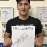 B1 ライジングゼファー福岡 津山尚大選手来院