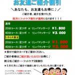 フットケア★紹介キャンペーン/寺塚はりきゅう整骨院