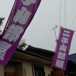 令和元年 大相撲九州場所 二子山部屋ケアサポート