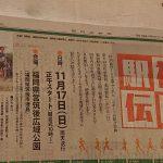 福岡市町村対抗駅伝2019 トレーナー活動