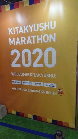 2020北九州マラソン