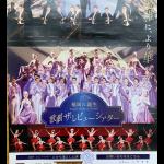 歌劇ザ・レビュー 福岡こけら落とし公演が始まりました!!