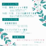 「1月イベントのお知らせ」