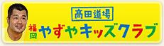 高田道場オフィシャルサイト