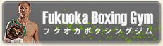 福岡ボクシングジム 越本隆志率いるFukuokaボクシングジム