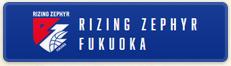 福岡のプロバスケットボールチーム「ライジング福岡」公式サイト