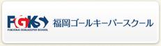 福岡ゴールキーパースクール
