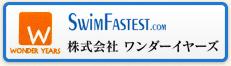 水泳用品のスイムファースト