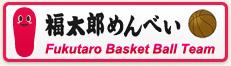 福太郎めんべいバスケットボールクラブ